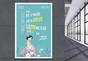 清新母亲节节日海报图片