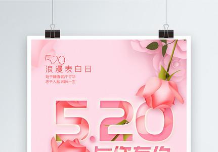 粉色唯美520与你有约节日促销海报图片