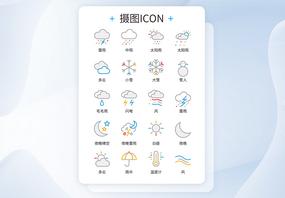 UI设计简约天气情况彩色icon图标图片
