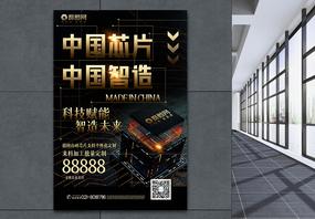 黑金大气中国芯片中国智造科技宣传海报图片
