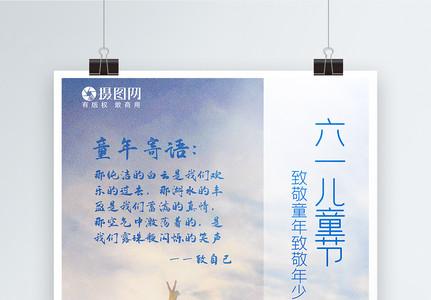 写实风六一儿童节主题宣传海报图片