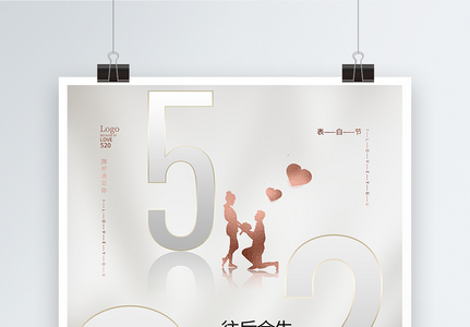 白色浪漫520情人节海报图片