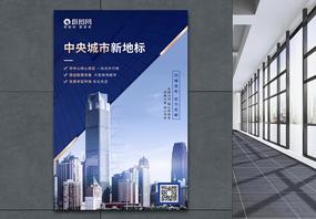 房地产城市中心荣耀开盘高端大气建筑海报图片