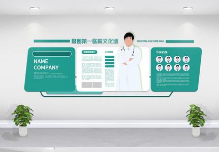 美好健康轻松拥有医疗文化墙设计图片