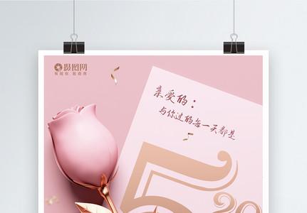520粉色浪漫海报情人节爱情海报图片