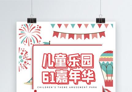 儿童乐园儿童节特惠海报图片