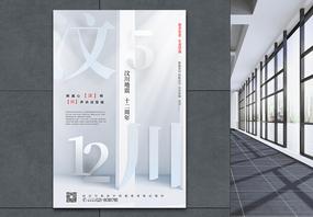 白色大气512汶川地震纪念海报图片