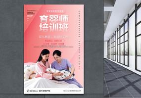 母婴育婴健康教育育婴师培训海报图片