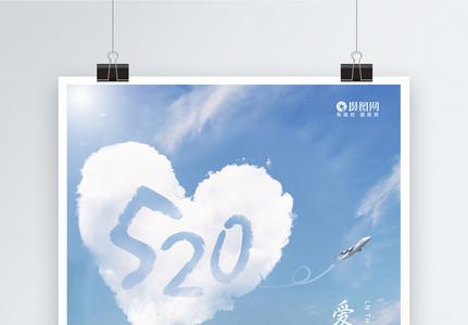 爱情520浪漫节日海报爱情海报图片