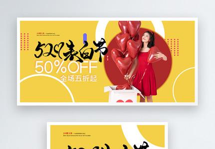 520礼遇季女装促销淘宝banner图片