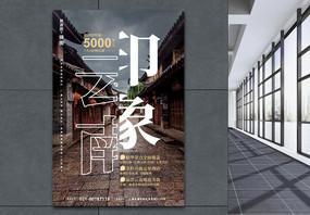 云南旅游打折海报图片