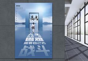 冲刺高考大气宣传海报图片