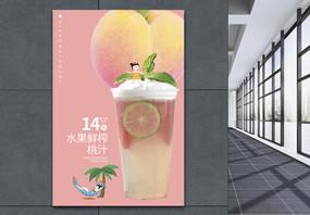 夏日饮品桃汁促销海报图片