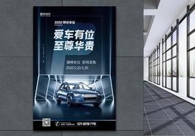 车位地产出售稀缺车位海报图片