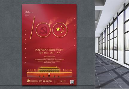 大气简洁建党99周年宣传海报设计图片