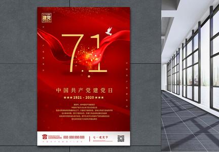 大气简洁建党日红色宣传海报设计图片