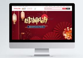 淘宝618年中大促国潮风电商首页图片