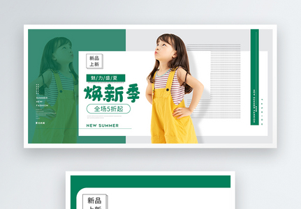 魅力夏日尚新童装焕新季促销淘宝banner图片