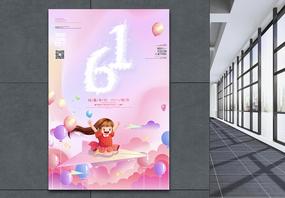 卡通六一儿童节海报图片