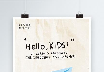 六一儿童节白色创意海报图片