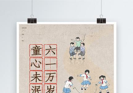 复古六一儿童节海报图片