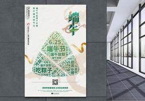简洁端午节粽子海报图片