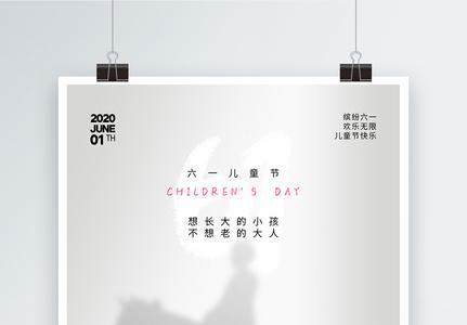 简约时尚六一儿童节海报图片