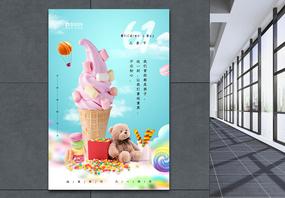 彩色甜品六一儿童节海报图片