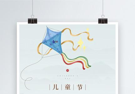 简约创意风筝儿童节海报图片