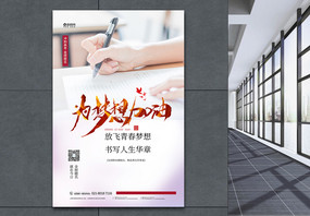为梦想加油高考努力宣传海报图片