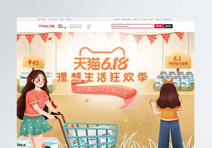 天猫618理想生活狂欢节商品促销淘宝首页图片
