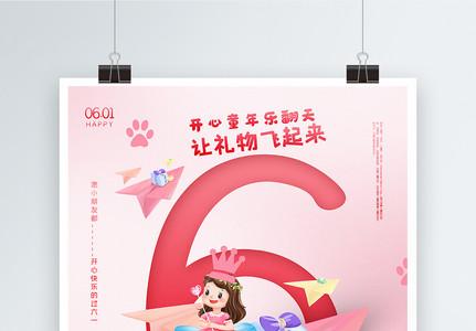 粉色61儿童节海报图片