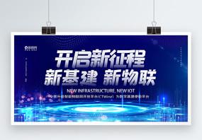 新基建新物联联蓝色科技展板图片