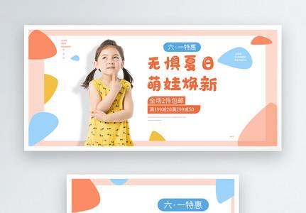 六一特惠童装焕新淘宝banner图片