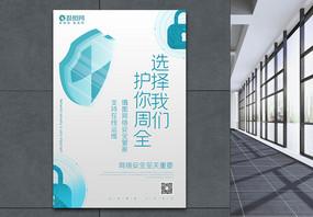蓝色清新极简风网络安全宣传海报图片