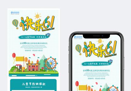 儿童节婴幼儿玩具营销h5长图海报图片