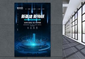 新基建新物联蓝色科技海报图片