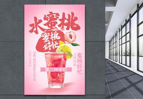 夏季新品水蜜桃水果茶促销海报图片