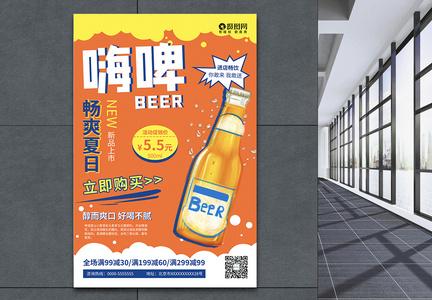 啤酒简约创意海报图片