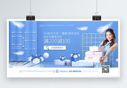蓝色清新618节日大促展板图片