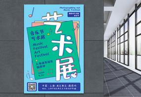 音乐节艺术展海报图片