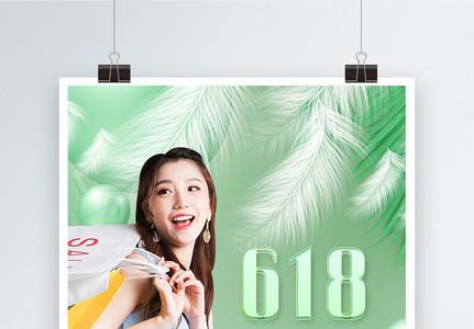 绿色清新618年中大促海报图片