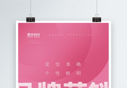 粉色渐变品牌营销宣传海报图片