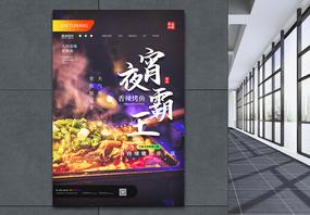 宵夜霸王香辣烤鱼人间美味宣海报图片