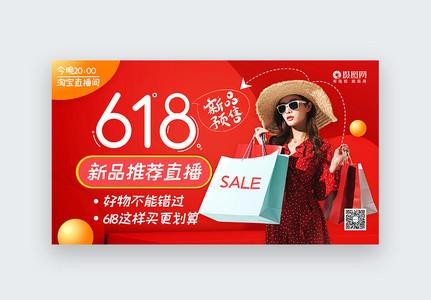 618直播带货新品上市红色web界面图片