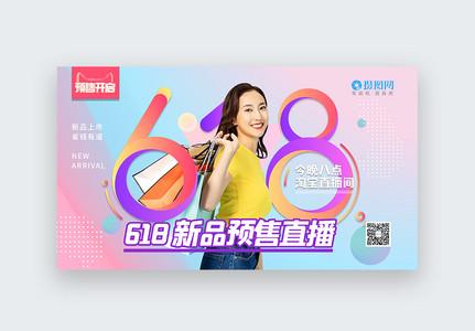 618促销直播带货新品上市清新web界面图片