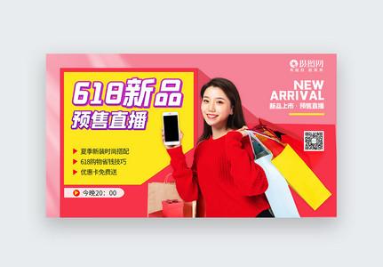 618淘宝直播带货新品上市促销web界面图片
