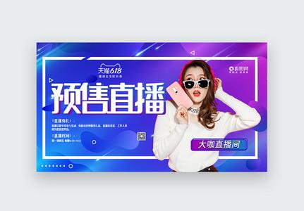 UI设计618理想生活节预售直播web界面图片