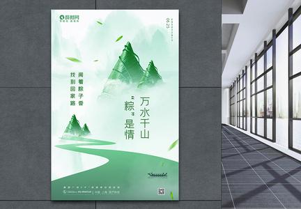 绿色创意端午节海报图片