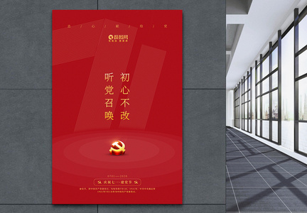 红色极简风创意71建党节海报图片